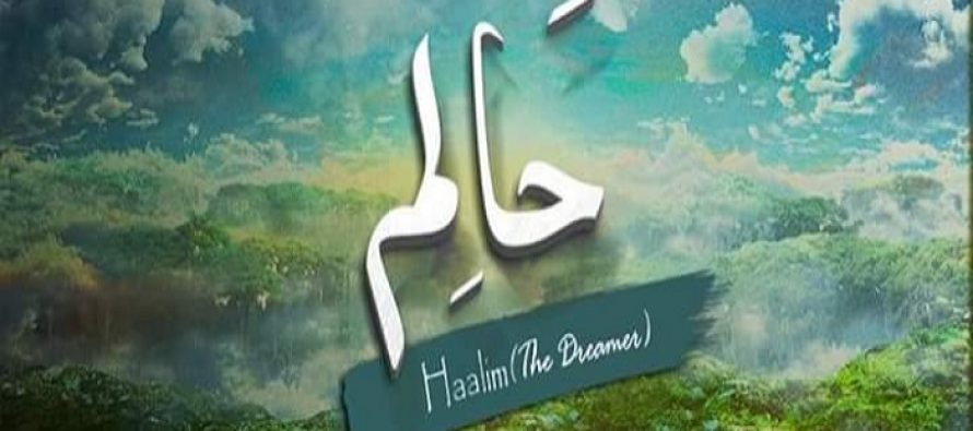 Haalim (The Dreamer) – What Is In Store For Us?