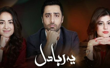 Yeh Raha Dil Episode 13 Review – Beautiful!