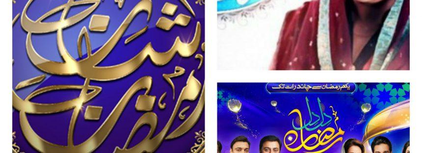 Recipe to make a Ramadan transmission!