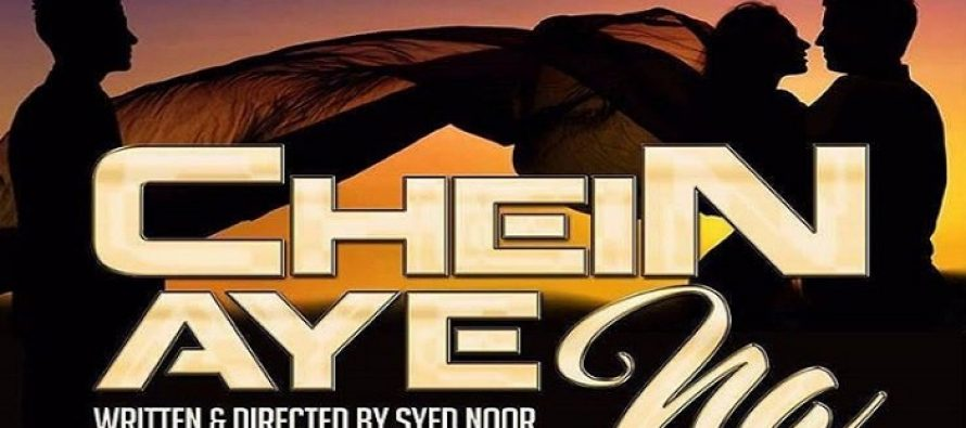 Chein Aye Na's First Look Is Monotonous!
