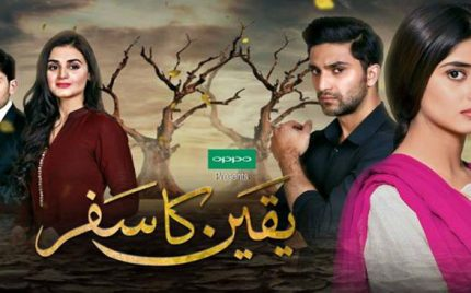 Yakeen Ka Safar Episode 09 – Mind-blowing!