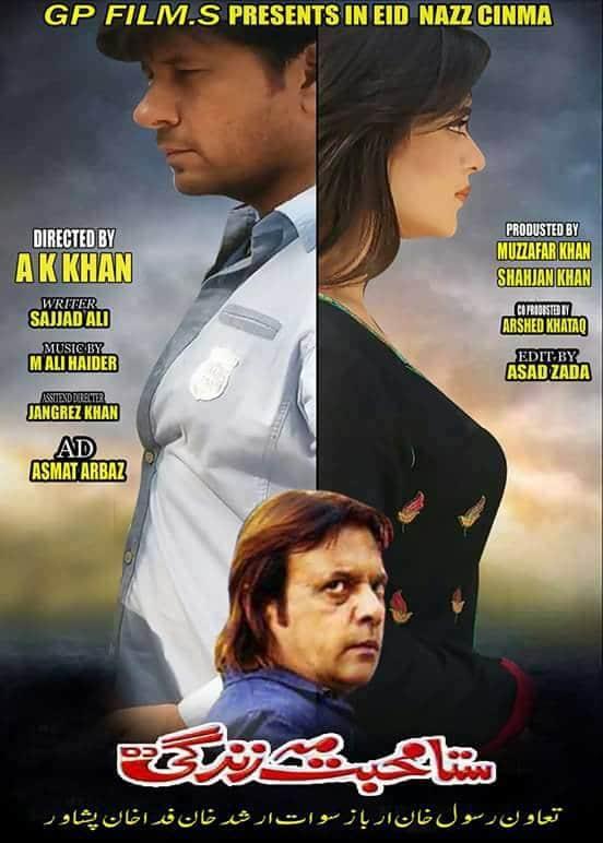 Films on Eidul Fitr 2017