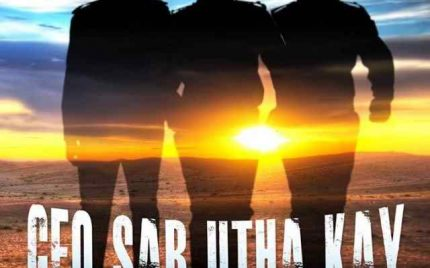 The Second Trailer of 'Geo Sar Utha Kay' is Out!
