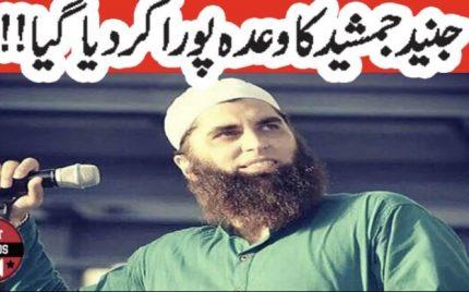 Jeeto Pakistan keeps Junaid Jamshed's promise