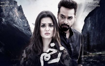 Zakham episode 07 review.. a lame psychological thriller by now