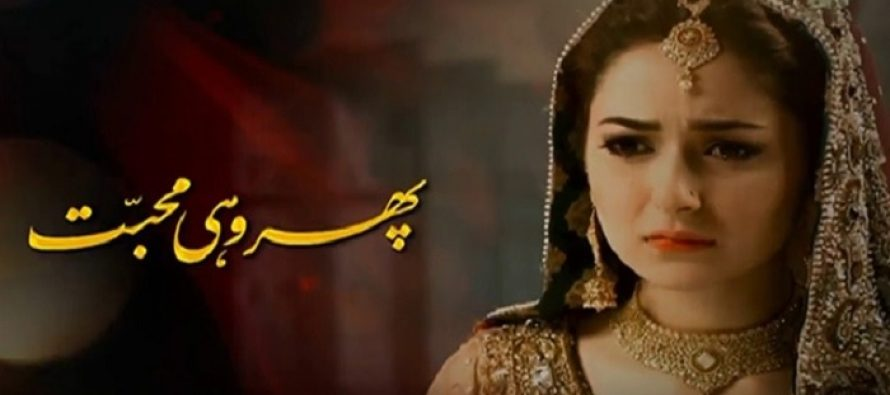 Phir Wohi Mohabbat Episode 13 Review