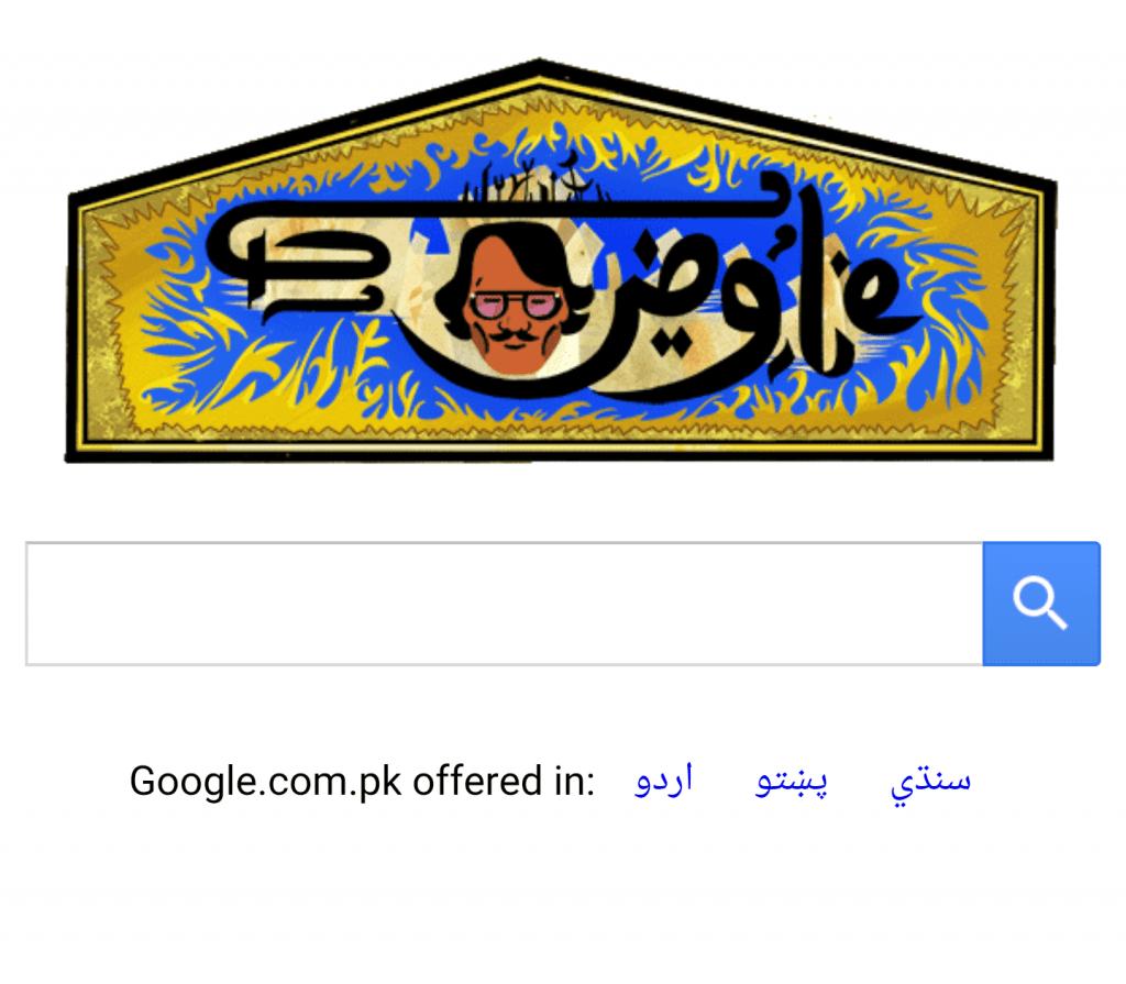 Google Gives Tribute to Sadequain!