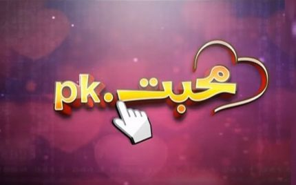 Mohabbat.pk Episode 1-3 Review – Perfection!