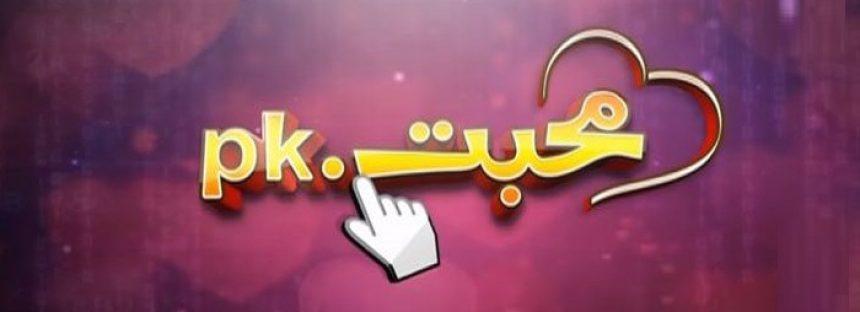 Mohabbat.pk Episode 1-3 Review – Perfection!