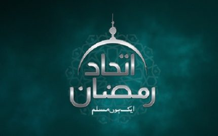 Ittehad Ramzan – A Great Initiative!