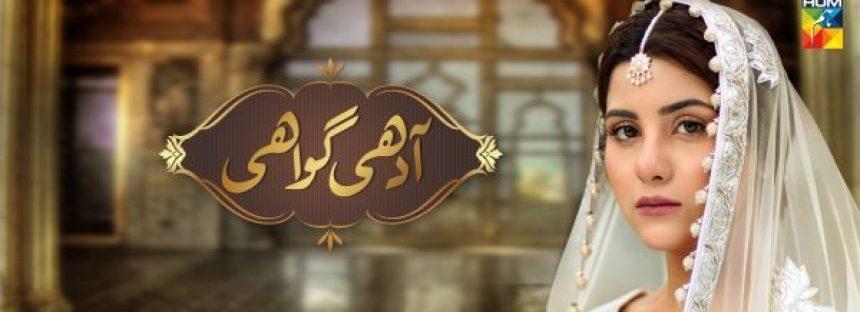 Aadhi Gawahi Promo Released!
