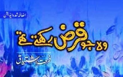 Novel review- Wo Jo Qarz Rkhte The