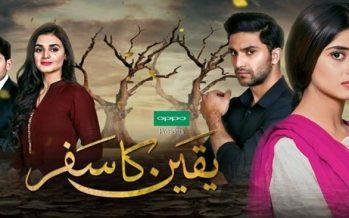 Yakeen Ka Safar Episode 14 Review – Boring!