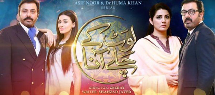Savera Nadeem Is Back On Television!