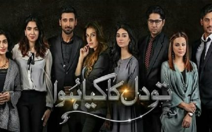 Tau Dil Ka Kya Hua Episode 5 Review – Unusual & intriguing