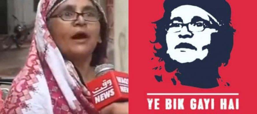 "Social Boycott's Victim- ""Bik Gayi Hai Gormint"" Aunty!"
