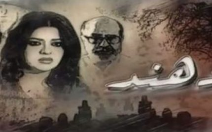 Dhund Episode 5-6 – Thoughtful & Gripping