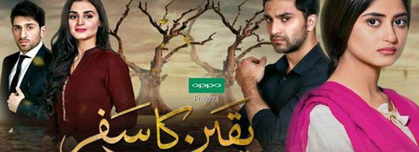 Yakeen Ka Safar Episode 16 – A Decent Episode!