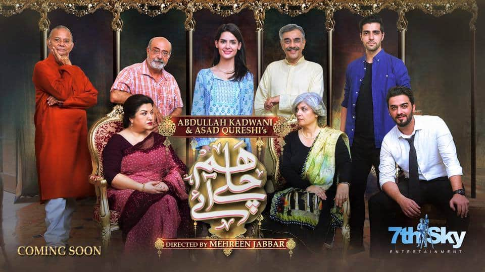 Mehreen Jabbar's Telefilm Airs This Eid!