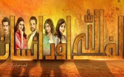 Alif Allah Aur Insaan Episode 19 – Brilliant As Usual!