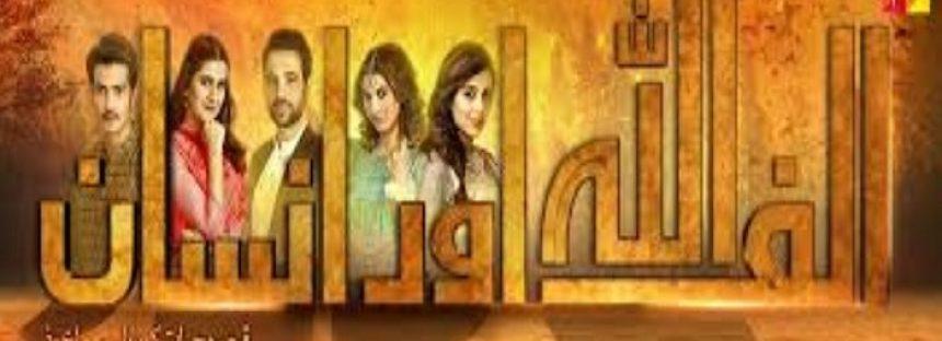 Alif Allah Aur Insaan Episode 19 – Brilliant As Usual!