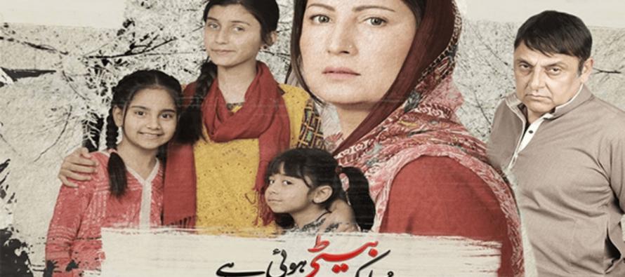 Mubarak Ho Beti Hui Hai Episode 16 Review – Story Picks Pace