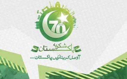 Ary Celebrates 70 Years With Shukriya Pakistan