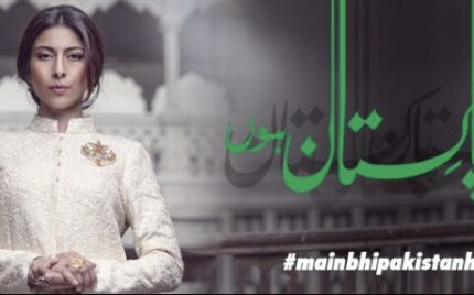 Khaadi Welcomes Independence Day With #MainBhiPakistanHoon