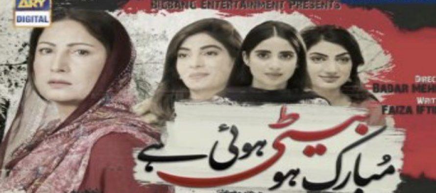 Mubarak Ho Beti Hui Hai Episode 19 Review – Unbelievable