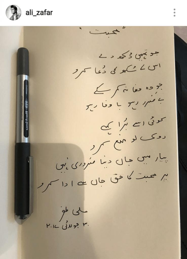 Ali Zafar-The Poet!