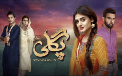 Pagli To Air On HUM TV!