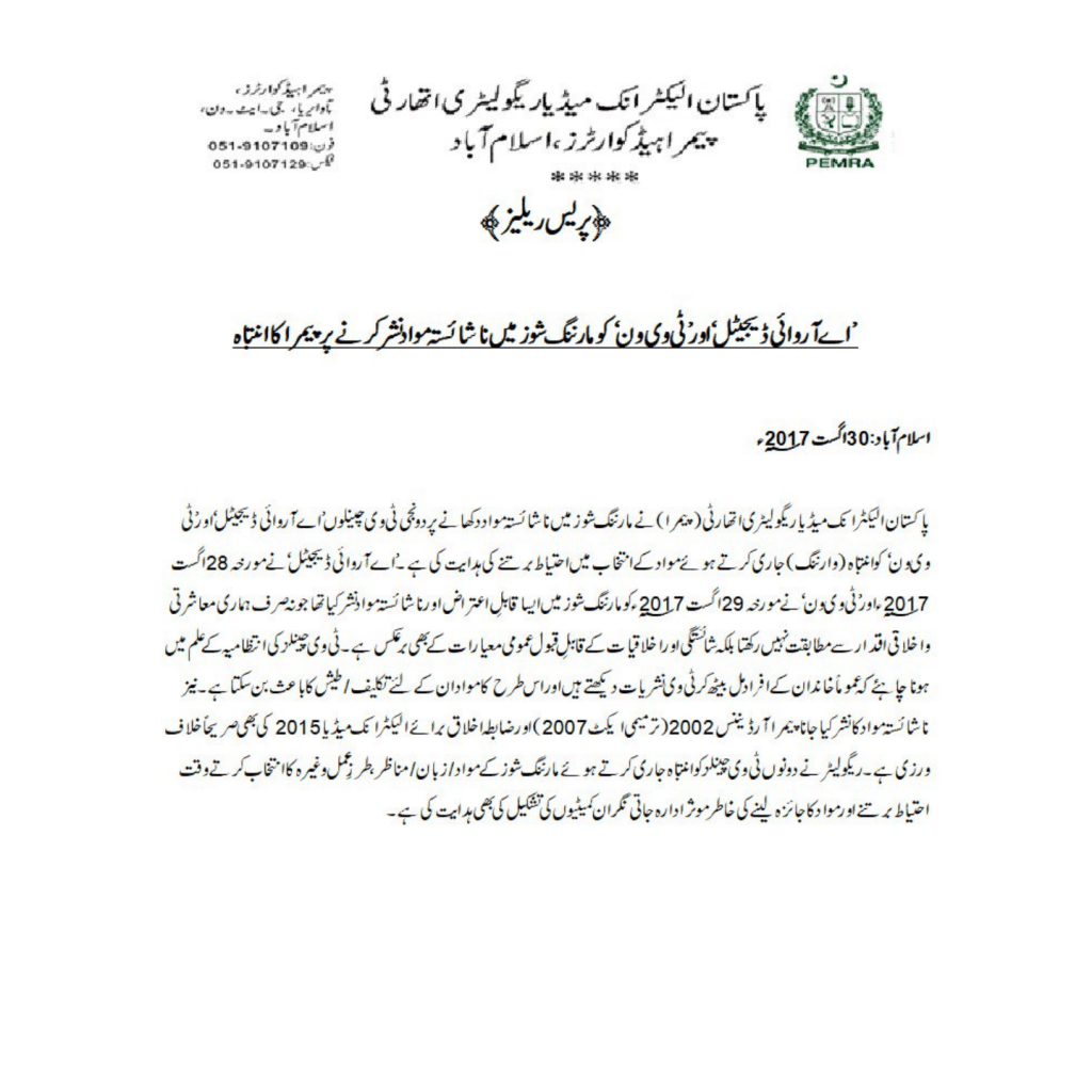 PEMRA Issues Notices To Morning Shows!