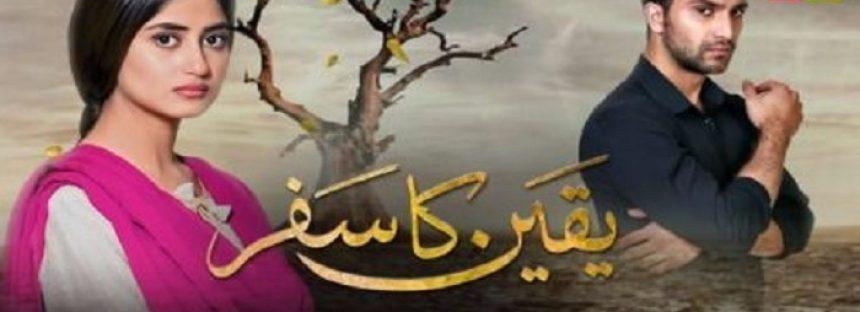 Yakeen Ka Safar Episode 20 Review – Important Developments