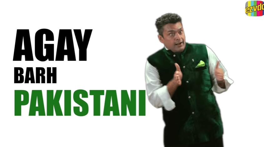shikwa pakistan 2