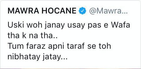 The Day Mawra Turned into a Meme!