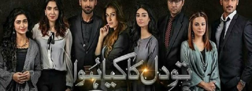 Tau Dil Ka Kya Hua Episode 11 – Interesting Developments