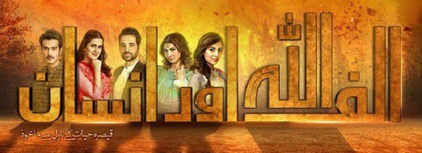 Alif Allah Aur Insaan Episode 30 – Review!