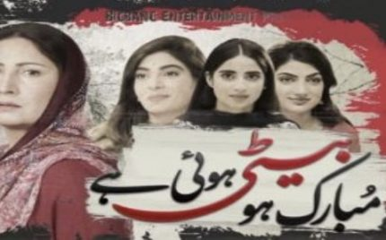 Mubarak Ho Beti Hui Hai Episodes 29&30 Review – Drag But Not Bad