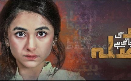 Watch The Teasers Of Yumna Zaidi's New Play