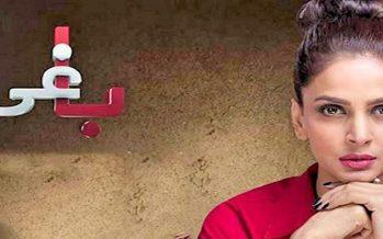 Baaghi Episode 11 Review – Fauzia, The Victim!!
