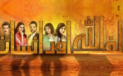 Alif Allah Aur Insaan Episode 32 Review – Boring!