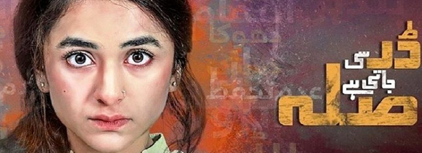 Dar Si Jati Hei Sila Episode 22 Review – Intense!