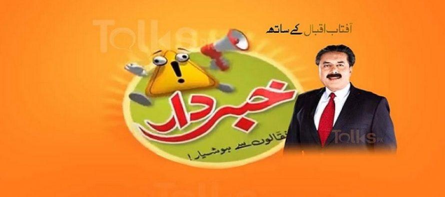 Hidden Reality of the Comedy Show Khabardaar