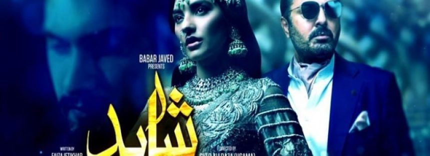Shayyad Episode 15 Review – Emotional and Powerful