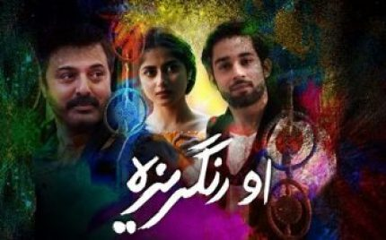 O Rangreza Episode 22 Review – Boring!