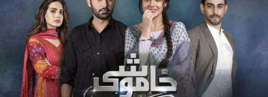 Khamoshi Episode 13 Review-Reality Check And Bank Cheque!