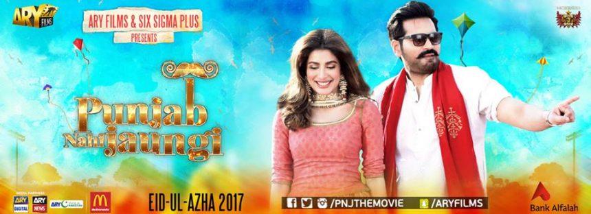 Roundup 2017 – Urdu Cinema