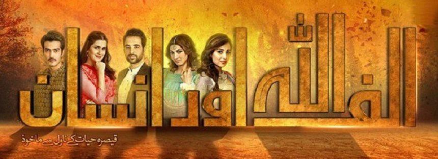 Alif Allah Aur Insaan Episode 36 Review – One Good Episode!