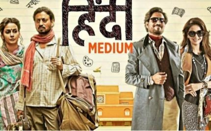 Hindi Medium Coming On Hum Tv Now !!