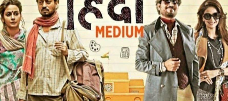 Hindi Medium Coming On Hum Tv Now !!